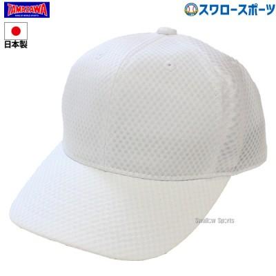 玉澤 タマザワ 練習用帽子 TC-TR6W