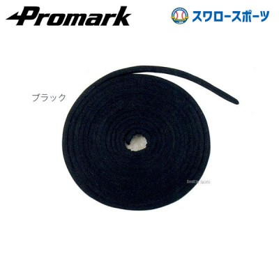 プロマーク 修理ヒモ R-180