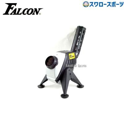 ファルコン バッティングピッチャー FTS-120