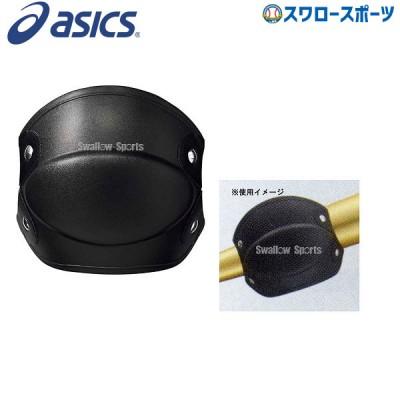 アシックス ベースボール トレーニング キット(バント練習用) BPG234
