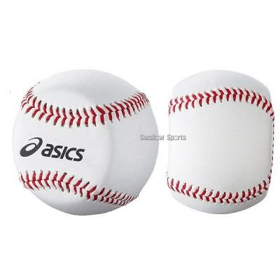 アシックス ベースボール ベースボールグッズ アイディアルスロー(硬式) BEEIS1