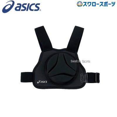 アシックス ベースボール ベースボールグッズ 胸部保護パッド BPG231