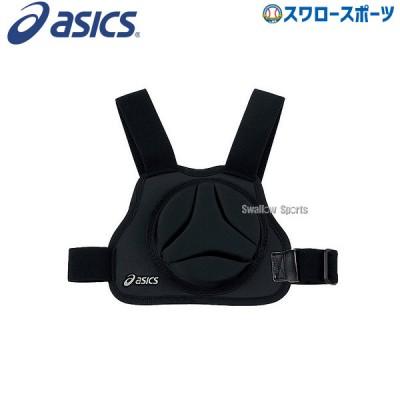 アシックス ベースボール ベースボールグッズ 胸部保護パッド BPG232