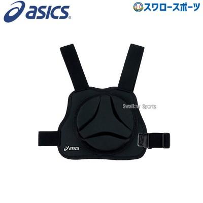 アシックス ベースボール ベースボールグッズ 胸部保護パッド BPG233