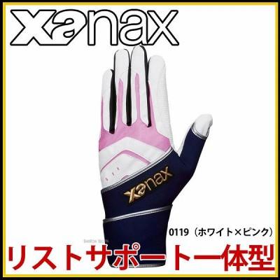 【即日出荷】 ザナックス リストサポート一体型 バッティンググローブ 両手用  手袋 BBG-57H2LR
