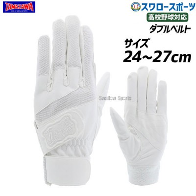 玉澤 タマザワ カンタマ バッティング手袋 両手用 ダブルベルト 高校野球対応 TBH-WT23