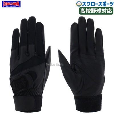 玉澤 タマザワ カンタマ バッティング手袋(両手用)ダブルベルト 高校生対応 TBH-BT23