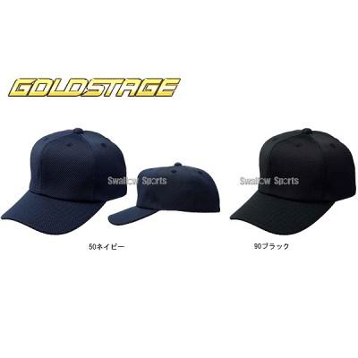 アシックス ベースボール ゴールドステージ ゲームキャップ BAC001