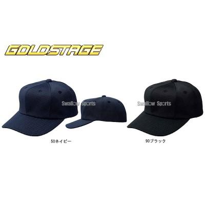 アシックス ベースボール ゴールドステージ ゲームキャップ BAC002