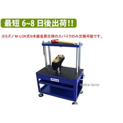 【持ち込み】ミズノ M-LOK グリッター 9本歯金具交換 スパイク Mizuno 野球用品 スワロースポーツ