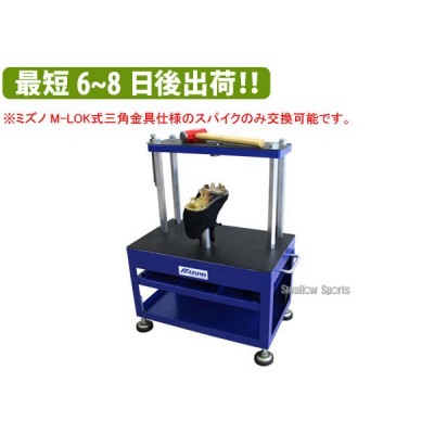 【持ち込み】ミズノ M-LOK 三角金具交換 スパイク Mizuno 野球用品 スワロースポーツ