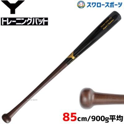 ヤナセ 硬式 木製バット 複合バット 合竹 打球部メイプル×芯ラミ YMB-512