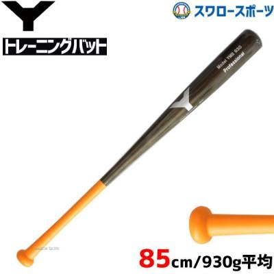 【即日出荷】 ヤナセ 硬式 木製バット 複合バット 合竹重量タイプ 打球部メイプル 芯合竹(ラミ) YMB-930