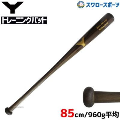 【即日出荷】 ヤナセ 硬式 木製バット 複合バット 合竹重量タイプ 打球部メイプル 芯合竹(ラミ) YMB-960 入学祝い
