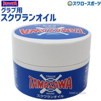 玉澤 タマザワ グラブ用 スクワランオイル TAF-20