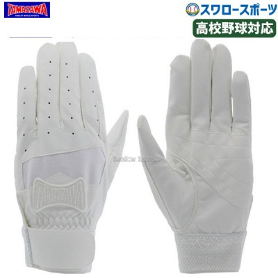 玉澤 タマザワ バッティング手袋  高校野球対応 (ノック用・両手) TKG-12