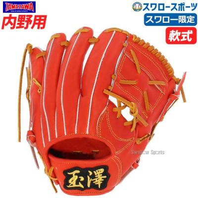 【即日出荷】 玉澤 タマザワ スワロー限定 オリジナル 軟式グローブ グラブ カンタマ四十一番SW 二塁手用 KANTAMA-41SW
