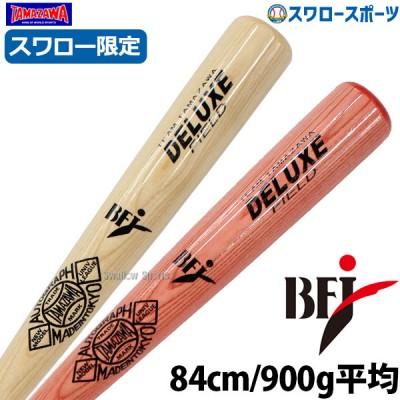 【即日出荷】 玉澤 タマザワ スワロー限定 オーダー オリジナル 硬式木製バット アオダモ BFJマーク入り TBW-18DXSW 入学祝い