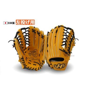 【即日出荷】 ハタケヤマ HATAKEYAMA 限定 30周年記念モデル 硬式 外野用 グラブ (心刻印仕様) PRO-81K ※左投用