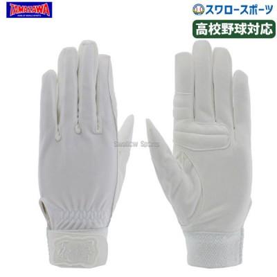 玉澤 タマザワ カンタマ 守備用手袋(片手)高校生対応 TBH-W19