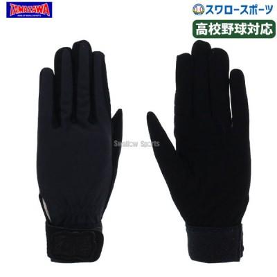 玉澤 タマザワ カンタマ 守備用手袋(片手)高校生対応 TBH-B19