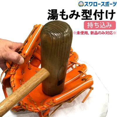 【代引、後払い不可/最短7~9日後出荷】 スワロースポーツ 湯もみ型付け(持込) 180002SB
