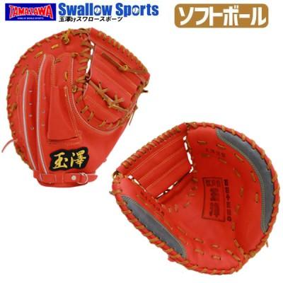玉澤 タマザワ ソフトボール キャッチャーミット 百四十五番 い 橙色 中型 KANTAMA-145i ソフトボール グローブ キャッチャーミット 野球用品 スワロースポーツ