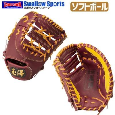 玉澤 タマザワ ソフトボール キャッチャーミット 百五十五番 い 海老色 中型 KANTAMA-155i