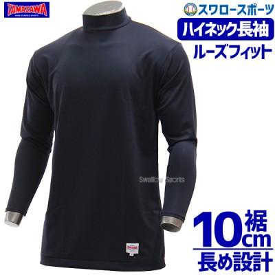 玉澤 タマザワ アンダーシャツ ルーズフィットタイプ ハイネック長袖 TUS-520