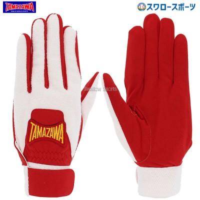 玉澤 タマザワ 防寒 トレーニング用 手袋 両手 TBH-WR30