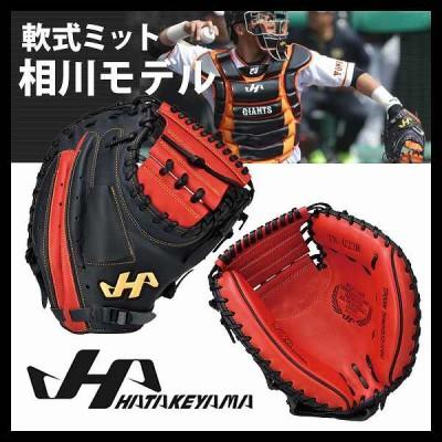 【即日出荷】 ハタケヤマ hatakeyama 軟式キャッチャーミット 捕手用 相川モデル TH-G23R