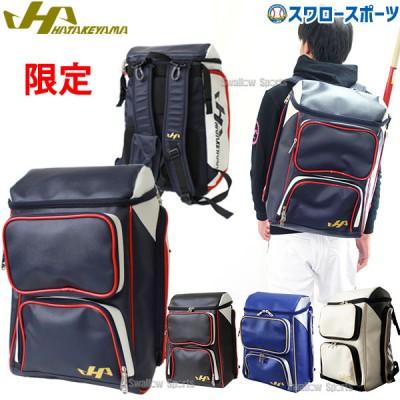 【即日出荷】 ハタケヤマ 限定 ベースボール バックパック HKR-2PK