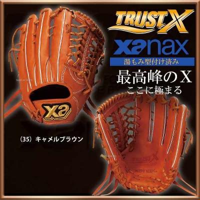 【即日出荷】 ザナックス 硬式 グローブ グラブ トラストエックス 外野手用 (湯もみ型付け済) BHG-72115KZ