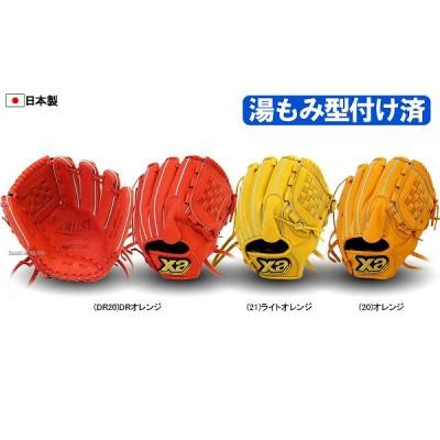 【即日出荷】 ザナックス 硬式 グラブ 専用袋付 トラスト 投手用 (湯もみ型付け済) BHG-10815KZ