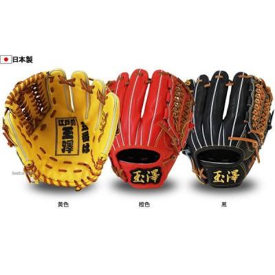 玉澤 タマザワ 硬式グラブ(専用袋付) カンタマ五番は サード オールラウンド 内野手用 大型 KANTAMA-5HA