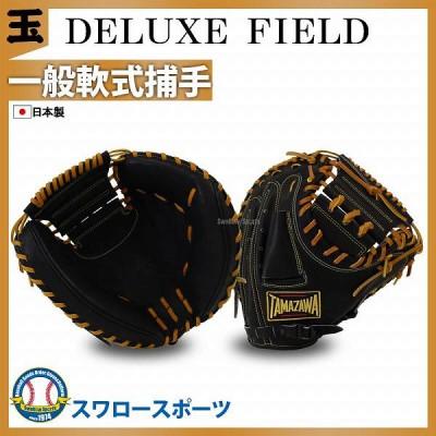 玉澤 タマザワ 軟式 キャッチャーミット クラシカル DELUXE FIELD DXC-23 キャッチャーミット 野球用品 スワロースポーツ