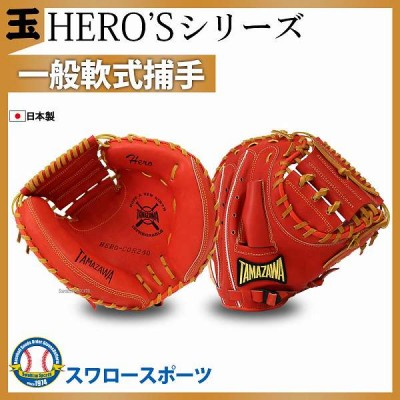 玉澤 タマザワ 軟式 キャッチャーミット ヒーロー フィールド HERO FIELD HERO-COR240