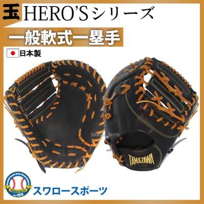 玉澤 タマザワ 軟式 ファーストミット ヒーロー フィールド HERO FIELD HERO-FBL230