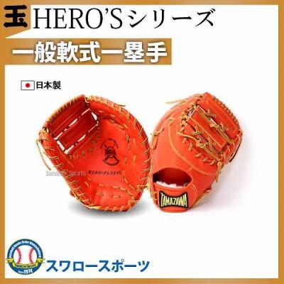 玉澤 タマザワ 軟式 ファーストミット ヒーロー フィールド HERO FIELD HERO-FOR240