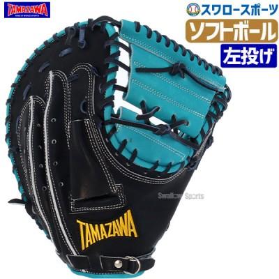 玉澤 タマザワ ソフトボール 兼用ミット 中型 たて型 TSF-BN145L