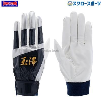 玉澤 タマザワ バッティング手袋 (両手用) TBH-NS26