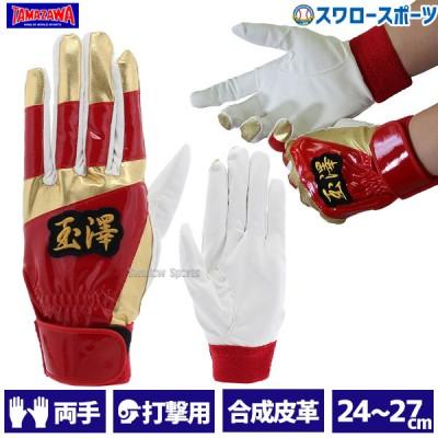 玉澤 タマザワ バッティング手袋 (両手用) TBH-RG26