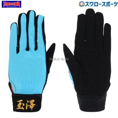 玉澤 タマザワ 守備用手袋(片手) TBH-SB18