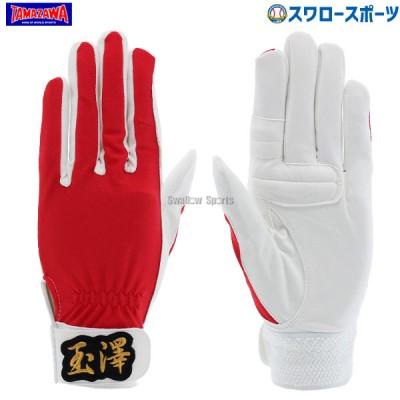 玉澤 タマザワ 守備用手袋(片手) TBH-R18