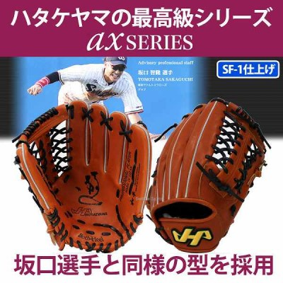 【即日出荷】 ハタケヤマ hatakeyama 硬式 グローブ グラブ 外野手用 (SF-1加工済) AX-079FSF1