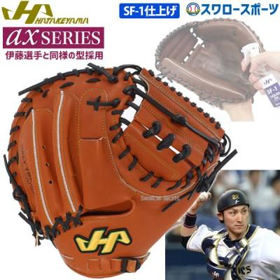 【即日出荷】 ハタケヤマ hatakeyama  ハタケヤマ hatakeyama   硬式 キャッチャーミット (SF-1加工済) AX-002FSF1