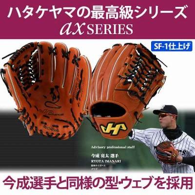【即日出荷】 ハタケヤマ hatakeyama 硬式 グローブ グラブ 内野手用 (SF-1加工済) AX-049FSF1 入学祝い