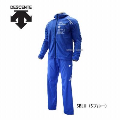 デサント MoveSport ウインドブレーカー ジャケット パンツ 上下セット DAT-3500-DAT-3500P ウェア ファッション ウエア DESCENTE 野球用品 スワロースポーツ