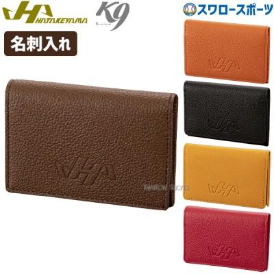 【即日出荷】 ハタケヤマ hatakeyama K9(ケーナイン) 名刺入れ GB-1008