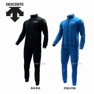 デサント 上下セット MOTION FREE ACTIVE SUITS ジャケット 長袖 ロングパンツ DAT-2681-DAT-2681P ウェア ファッション ウエア DESCENTE スポカジ 野球用品 スワロースポーツ